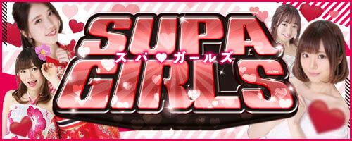 supa_girls