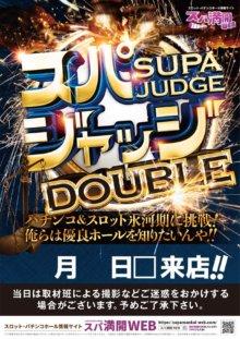 supajudge_double_a1pos