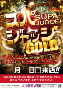 supajudge_gold_a1pos