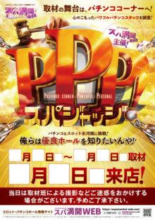 スパ満P取材_pos