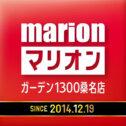 210807マリオンガーデン1300桑名_ロゴ
