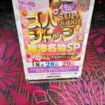 LINE_ALBUM_2021829 スーパードーム四日市店 20スロ_210903_57