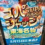 2021815サン亀山店20スロ_210825_22
